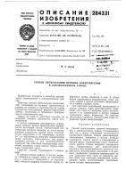 Патент 284331 Способ предсказания времени землетрясения в сейсмоактивном районе