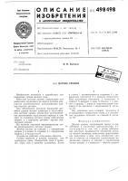 Патент 498498 Датчик уровня
