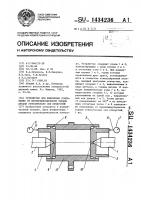 Патент 1434236 Устройство для измерения отклонения от перпендикулярности торцов детали относительно оси отверстий