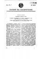 Патент 11808 Столярный рабочий стол