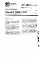 Патент 1260164 Кантователь