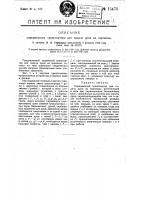 Патент 15473 Передвижной транспортер для подачи дров на паровозы