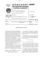 Патент 187097 Преобразователь частоты