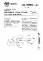 Патент 1464957 Очистка зерноуборочного комбайна