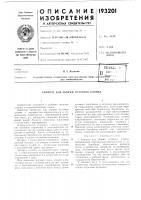 Патент 193201 Патент ссср  193201