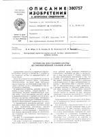 Патент 380757 Устройство для удаления костры из сформированной лубяной ленты