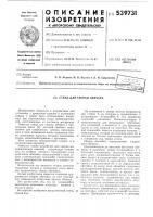 Патент 539731 Стенд для сборки обечаек