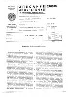 Патент 270000 Монетный телефонный автомат