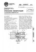 Патент 1629547 Устройство для фрезерования торфяной залежи
