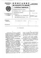 Патент 892092 Термоклапан