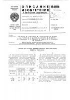 Патент ссср  184816