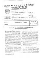Патент 174981 Патент ссср  174981