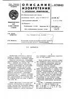 Патент 870043 Кантователь