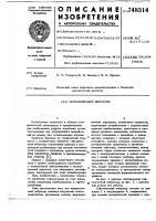 Патент 748314 Сейсмический вибратор