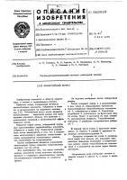 Патент 569816 Водогрейный котел
