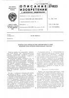 Патент 271823 Прибор для определения переменных углов наклона при плазово- шаблонных работах