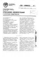 Патент 1496823 Устройство для измельчения мясопродуктов