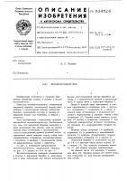 Патент 534528 Волокноотделитель