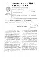Патент 365397 Сепаратор для хлопка