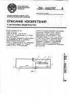Патент 1033797 Эпициклический механизм