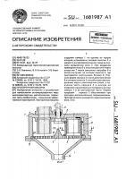 Патент 1681987 Протирочная машина