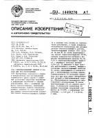 Патент 1449276 Теплопоглощающий элемент и состав для его изготовления