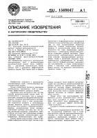 Патент 1569047 Способ высокочастотной сварки труб