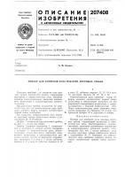 Патент 207408 Прибор для контроля угла наклона круговых зубьев