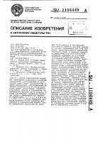 Патент 1104449 Способ сейсмической разведки