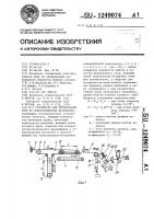Патент 1249074 Устройство для формирования слоя из лубоволокнистых материалов