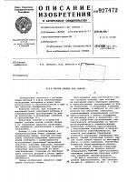 Патент 927472 Способ сборки под сварку
