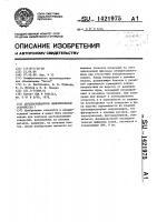 Патент 1421975 Двухкоординатное измерительное устройство