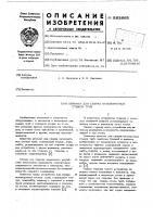 Патент 593865 Автомат для сварки неповоротных стыков труб