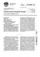 Патент 1701839 Устройство для бестраншейной укладки трубопроводов