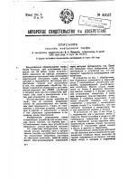 Патент 42037 Способ коагуляции торфа