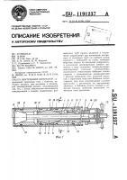Патент 1191237 Внутренний центратор