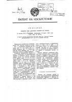 Патент 231 Машина для удаления камней из почвы