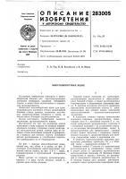 Патент 283005 Многооборотный ящик