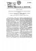 Патент 28287 Устройство для облагораживания длинных и коротких лубяных волокон