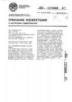 Патент 1273669 Мальтийский механизм автооператора
