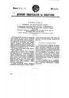 Патент 35254 Устройство для диспетчерской станции