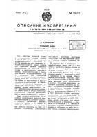 Патент 59197 Пильный джин