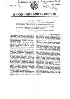 Патент 40508 Питательное приспособление к мяльным и тому подобным машинам для обработки стеблей лубяных растений