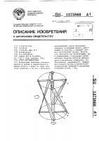 Патент 1373860 Ротор ветродвигателя