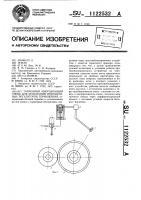Патент 1122532 Тормозной инерционный стенд для испытаний инерционных регуляторов торможения