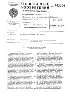 Патент 742206 Стенд для испытания тормозов транспортных средств