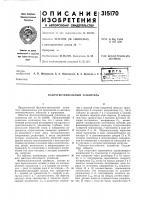 Патент 315170 Патент ссср  315170