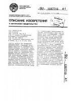 Патент 1237715 Агрегат для термической обработки штанг