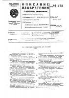 Патент 891158 Собиратель-вспениватель для флотации углей