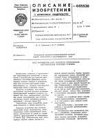 Патент 648836 Устройство для контроля проводников вертикальных шахтных стволов